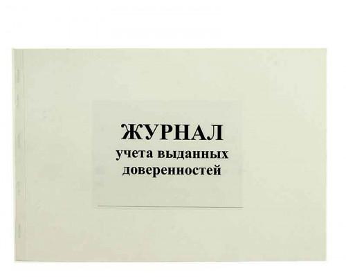Книга учета доверенностей А4 (050 л.)
