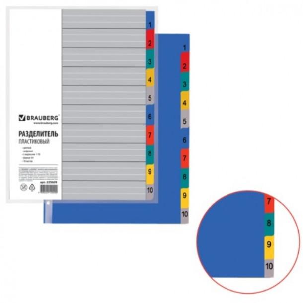 Разделитель пластиковый А4 (1-10)