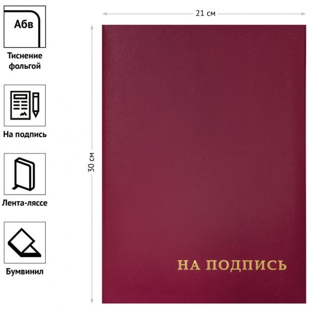 Папка На подпись бумвинил