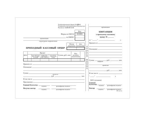 Кассовый ордер приходный не строгой отчетности (100л.)
