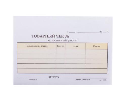 Книжка товарных чеков самокопирующаяся (50 шт)