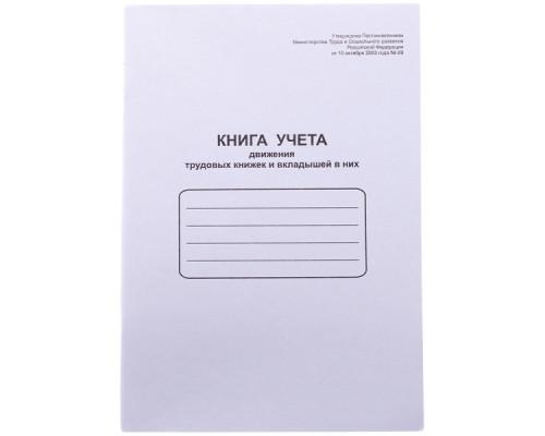 Журнал учета движения трудовых книжек и вкладышей в них  А4 (048 л.)