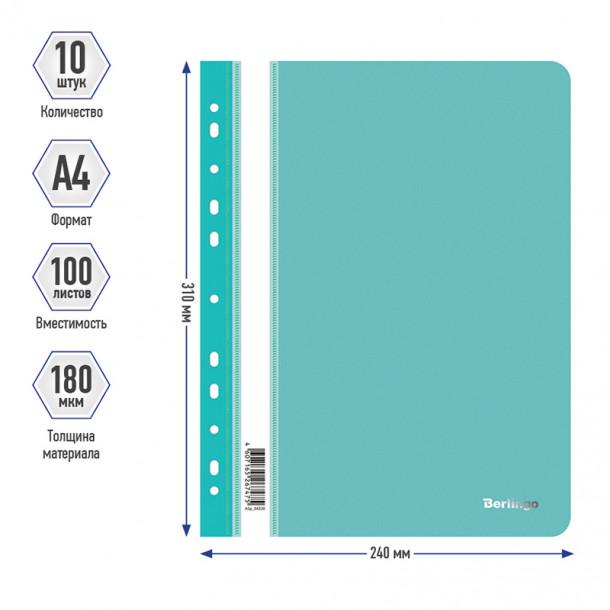 Папка-скоросшиватель с перфорацией Berlingo A4 бирюзовая
