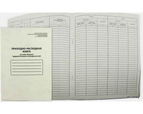 Книга приходно-расходная бланков трудовых книжек и вкладышей в них А4 (048 л.)