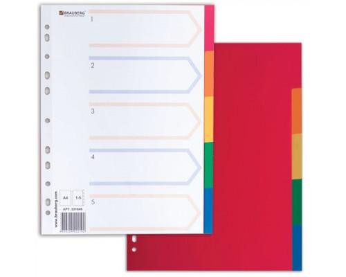 Разделитель пластиковый А4, 5 цветов