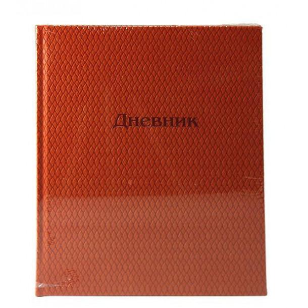 Дневник 1 - 4 класс в кожзам. переплете фактура апельсин