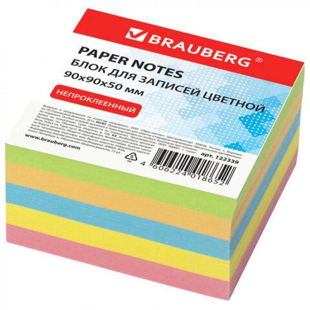 Бумага для заметок цветная Brauberg 90х90 мм. (500 л.) неклейкая основа