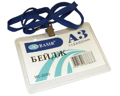 Бейдж-идентификатор горизонтальный на шнурке Basir 115х92 мм