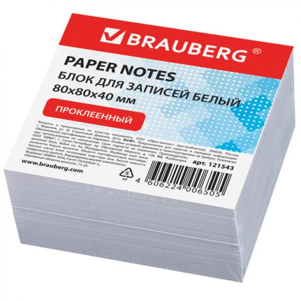 Бумага для заметок белая Brauberg 80х80 мм. (500 л.) проклеенная