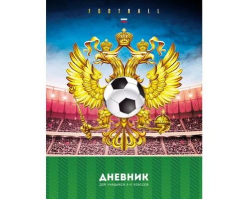 Дневник в мягком переплете Русский футбол 5 - 11 класс
