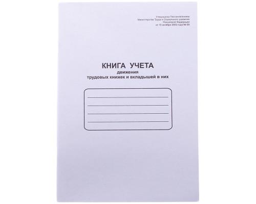 Книга учета движения трудовых книжек и вкладышей, A4, 48л.