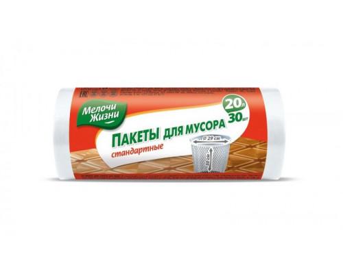 Мелочи Жизни пакеты д/мусора 20 л. (30 шт.) белые