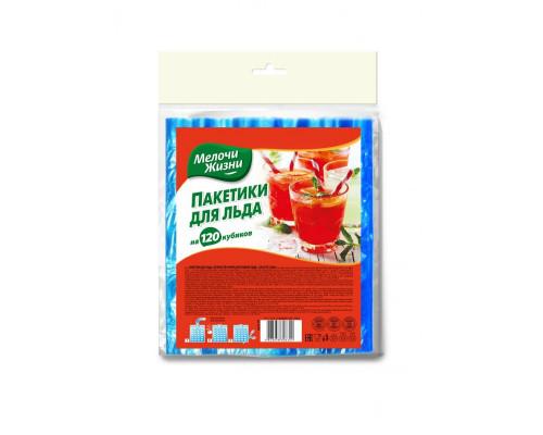Мелочи Жизни пакетики для льда (120 шт.)