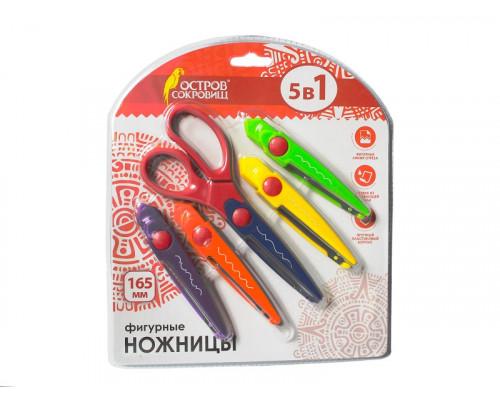 Ножницы детские 16,5 см. (5 сменных фигурных лезвий)
