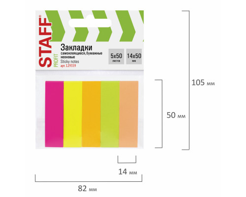 Стикеры-закладки Staff 5 цветов (50 л.) бумажные