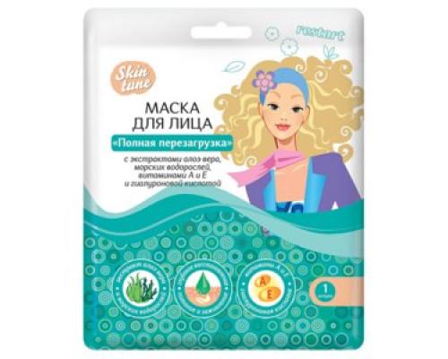 Skin tune Маска тканевая для лица Полная перезагрузка (экстракты алоэ вера,морские водоросли)