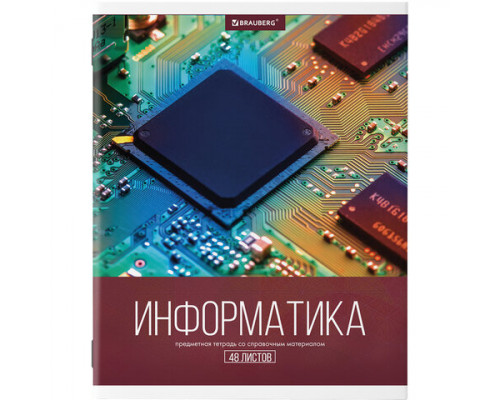 Тетрадь А5 048 л. клетка Классика ХХI - Информатика
