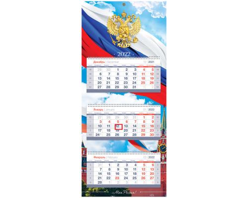 Календарь настенный 2022г с тремя пружинами Mini Premium Государственная символика
