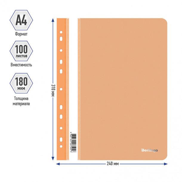 Папка-скоросшиватель с перфорацией Berlingo A4 оранжевая