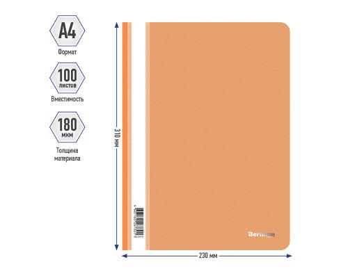 Папка-скоросшиватель Berlingo A4 оранжевая