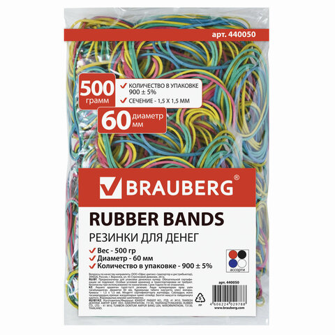 Резинка для купюр 500 г. Brauberg