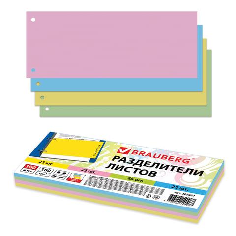 Разделитель картонный (100 шт) 4 цвета (240х105мм)