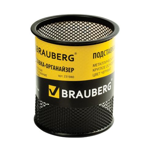 Подставка для ручек Brauberg Germanium металлическая круглая