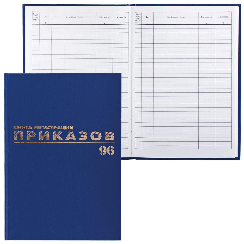 Журнал регистрации приказов А4 (96л), бумвинил