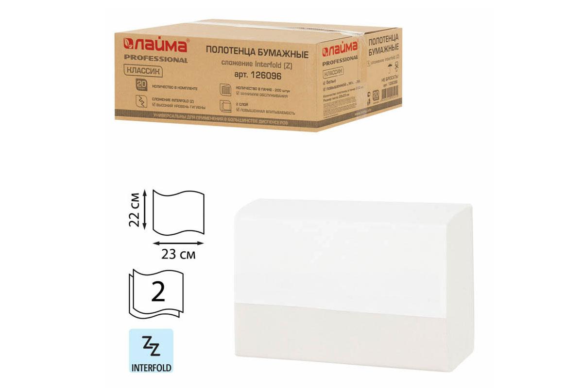 Лайма полотенца бумажные листовые белые Z-сл, 2-сл ,200 л. 22х23см(Система H2) Классик