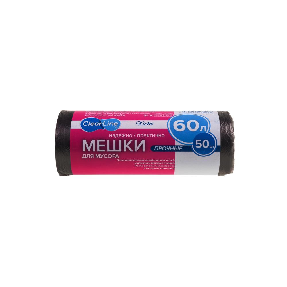 Clear Line пакеты д/мусора Хит 60л (50шт) черные 7 мкм