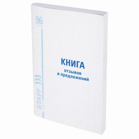 Книга отзывов и предложений (96л.) мягкая обложка