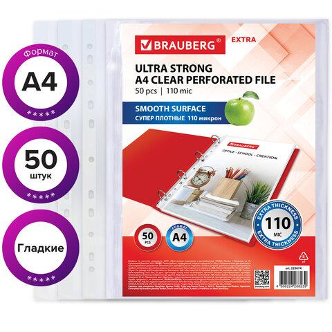 Файл A4 (110 мкр.) Brauberg глянцевый (50 шт)