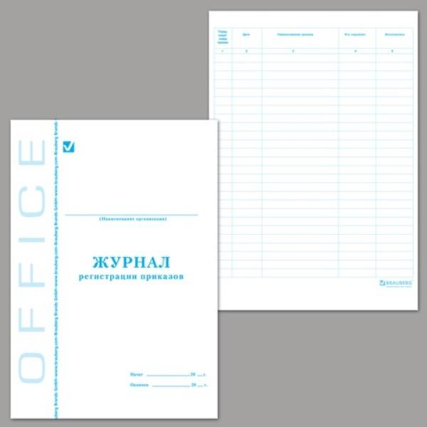 Журнал регистрации приказов А4 (48л)