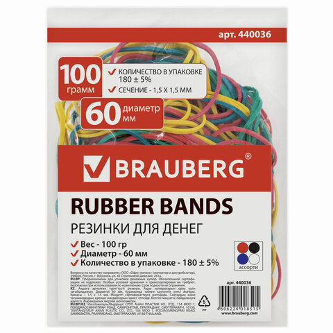Резинка для купюр 100 г. Brauberg