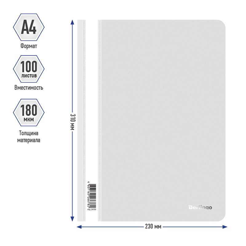 Папка-скоросшиватель Berlingo A4 белая