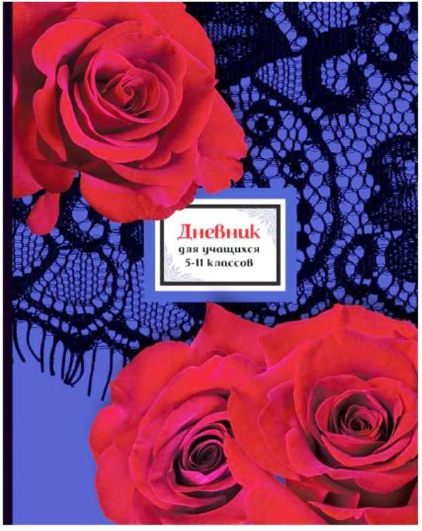 Дневник 5 - 11 класс в твердом переплете Розы с кружевом матовая ламинация, блёстки