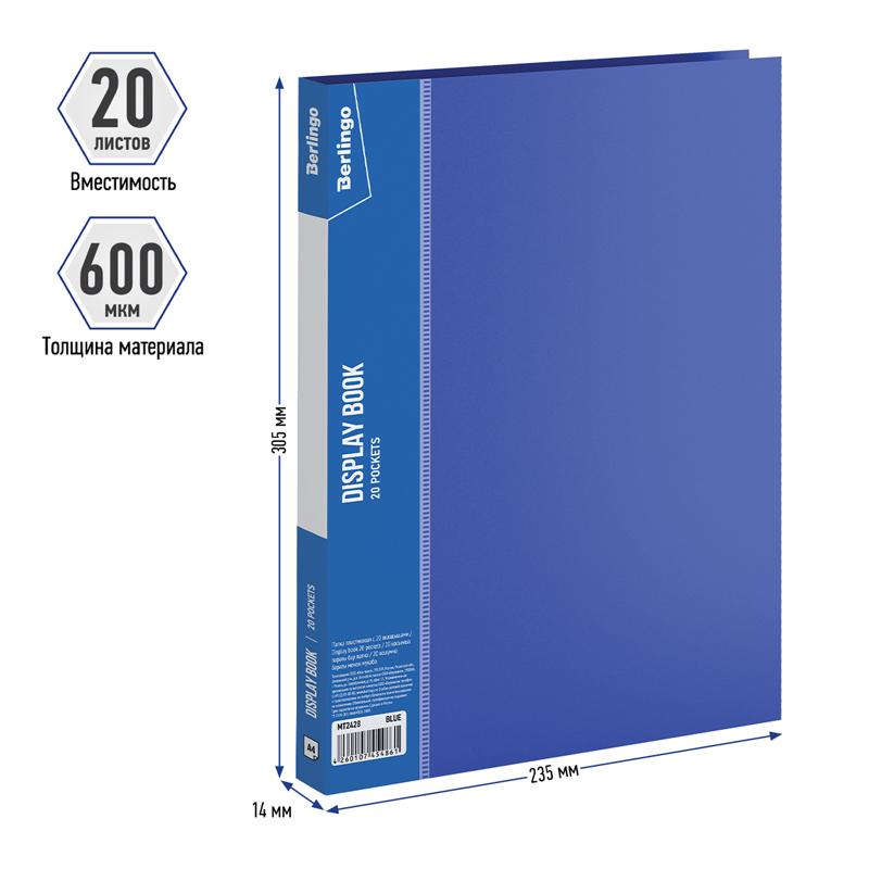 Папка на 020 файлов  Berlingo А4 синяя