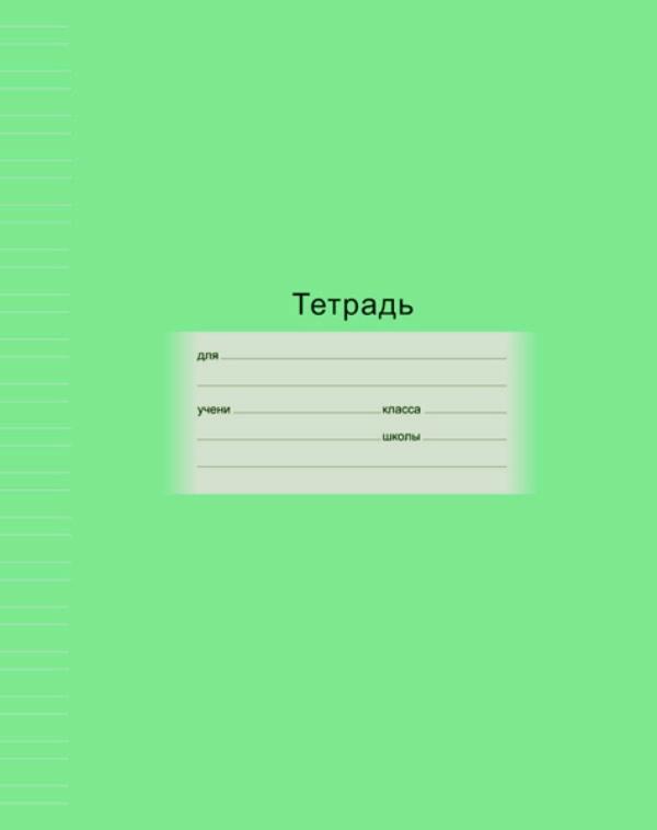 Тетрадь А5 018 л. линия Школьная зеленая