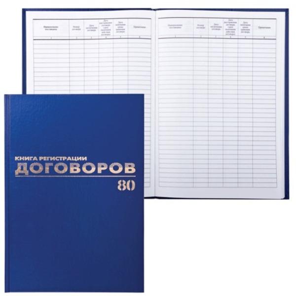 Журнал регистрации договоров А4 80л.